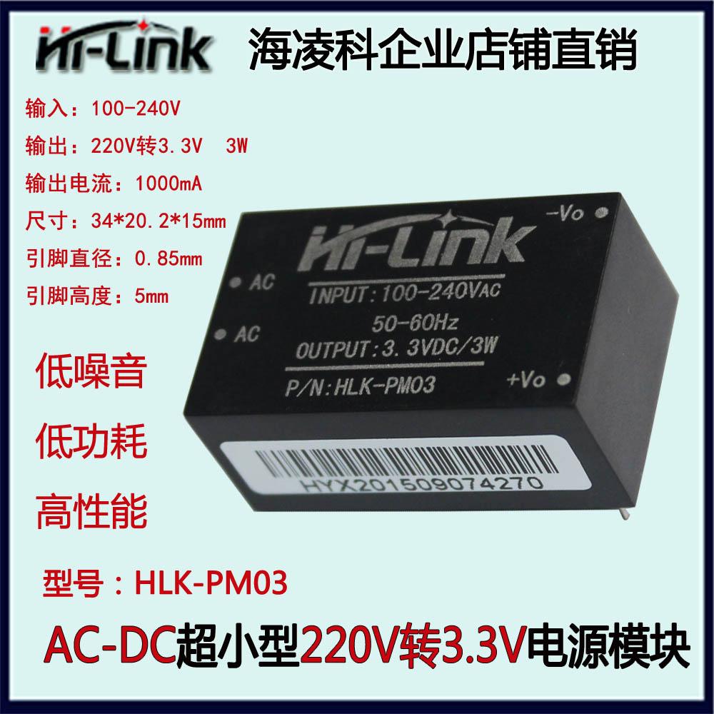 HHLK-PM03电源模块220V转3.3V AC-DC隔离开关电源模块 降压模块