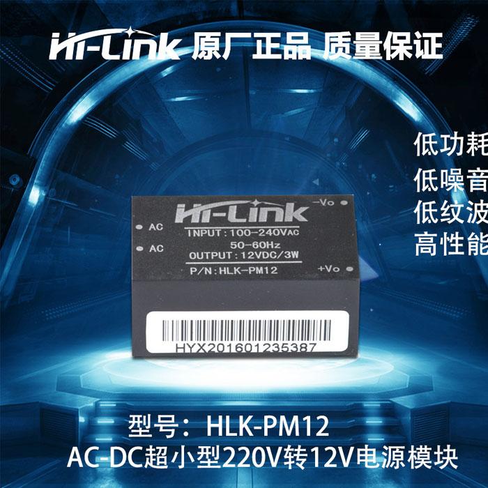 HLK-PM12电源模块220V转12V3W降压稳压隔离开关电源模块高精度