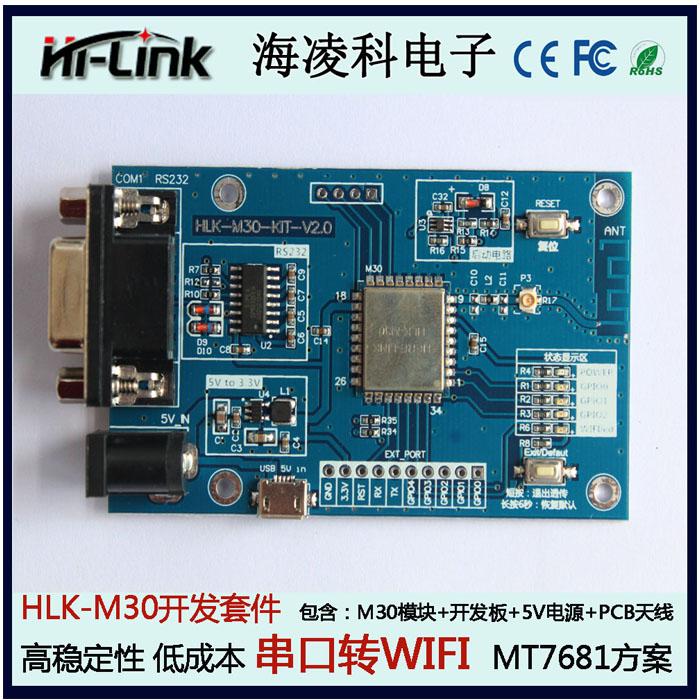 海凌科模块 HLK-M30 UART转WIFI智能家居无线模块 支持AIRKISS