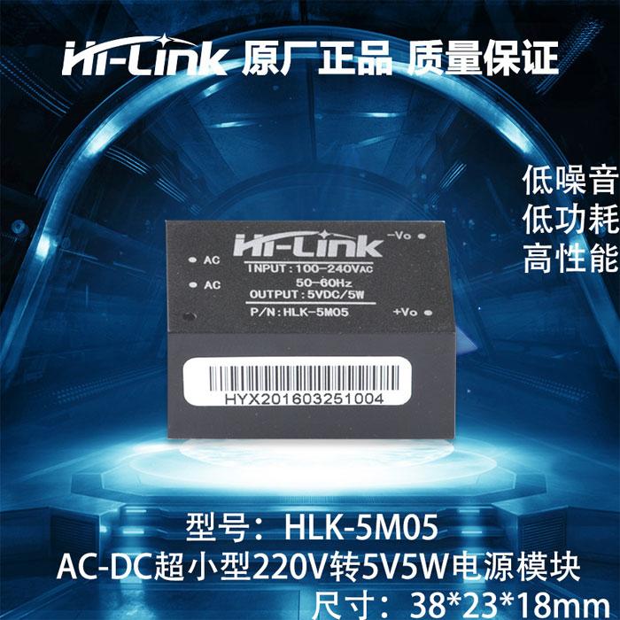 HLK-5M05电源模块220V转5V 1A AC-DC超小型B隔离电源开关模块5W