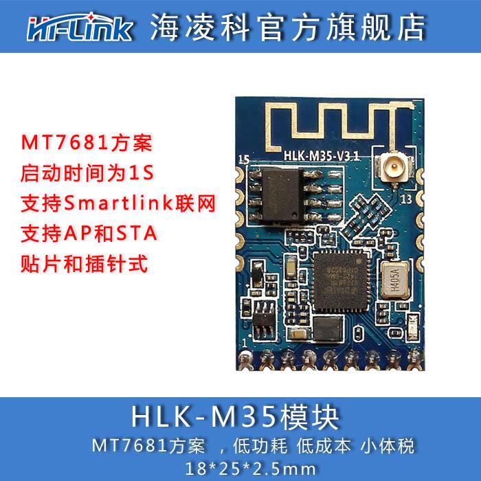 海凌科嵌入式串口WIFI模块M35智能家居控制