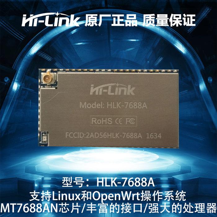 HLK-7688A UART串口WIFI 无线路由OPENWRT可二次开发 32MBFLASH128MRAM