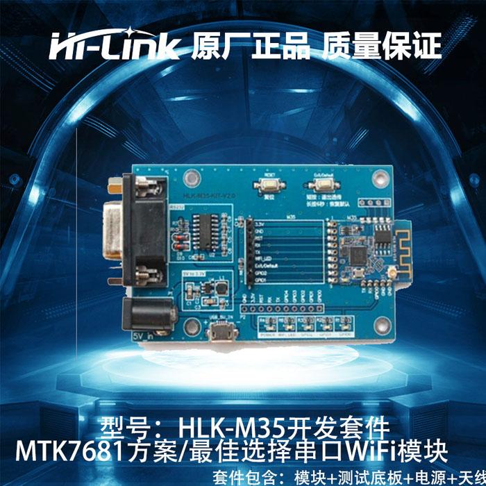 串口转WIFI模块 智能LED灯海凌科模块APSTA模块 HLK-M35开发套件