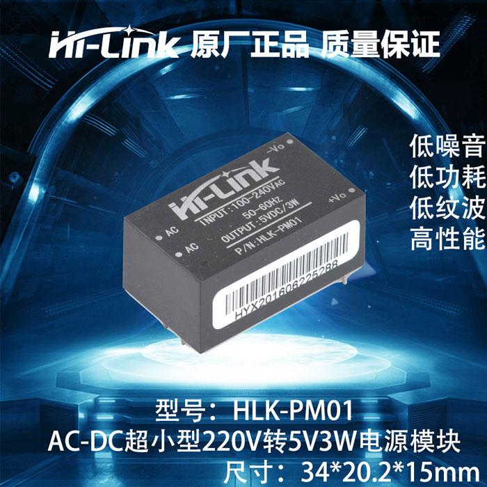 HLK-PM01AC-DC超小型电源模块 220V转5V 智能家居开关电源模块