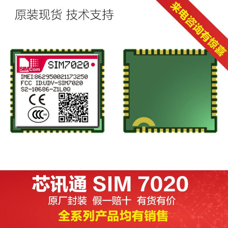 SIMCOM芯訊通SIM7020 NB-IOT多頻段無線通信模塊兼容800C
