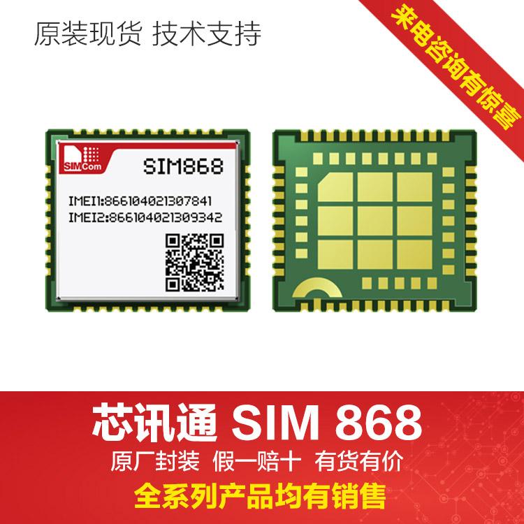 SIMCOM芯讯通原厂封装 SIM868 GSM/GPRS/GPS 2G/3G/4G通讯模块